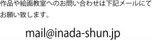 お問い合わせメール日本語